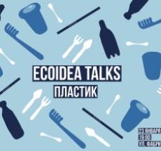 Ecoidea Talks о проблеме пластиковых отходов 23 января